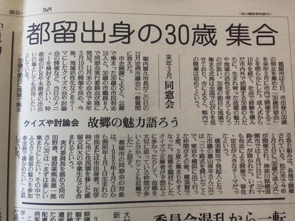 読売新聞_記事