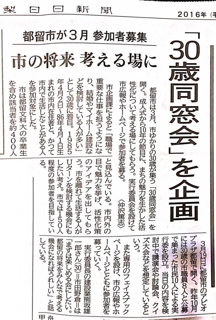 30歳の同窓会 新聞記事