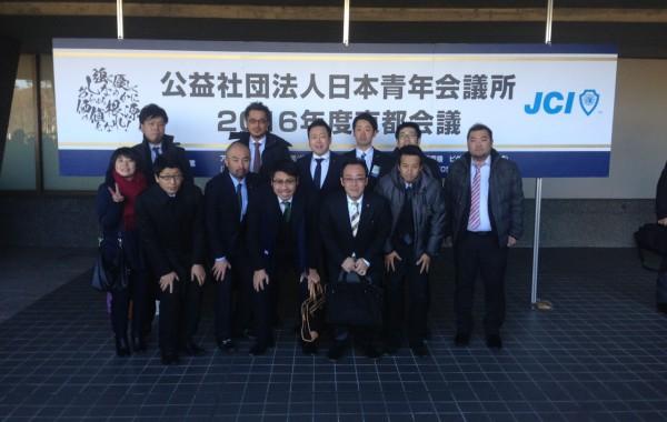 1月22日-24日 京都会議