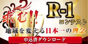 RINEN-1コンテスト