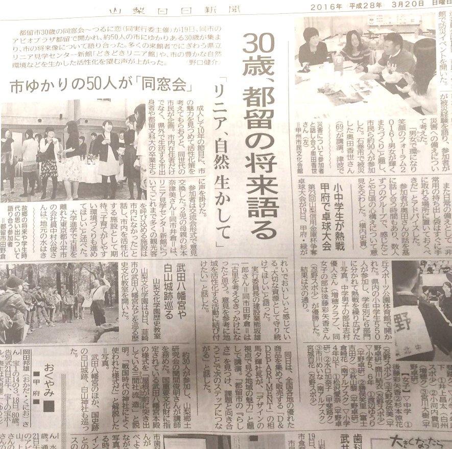 山梨日日新聞2016年3月20日