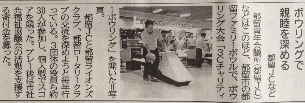 3Cチャリティーボウリング 山梨日日新聞掲載20160624