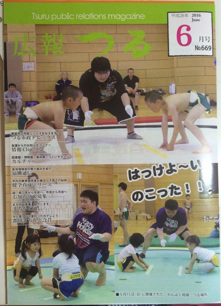 広報つる わんぱく相撲