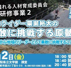 プロライダー栗瀬裕太の果敢に挑戦する原動力 9/2