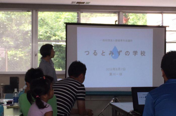 【8月例会】『つるとみずの学校』看板