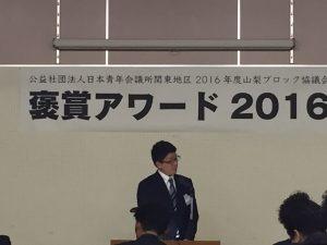 褒賞アワード2016 2次審査
