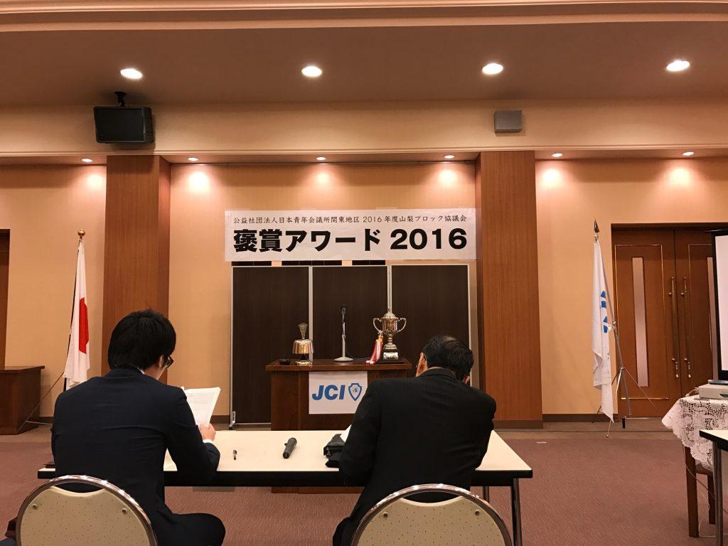 褒賞アワード2016 最終審査