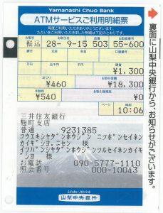 平成28年 熊本地震に関する支援金の送信