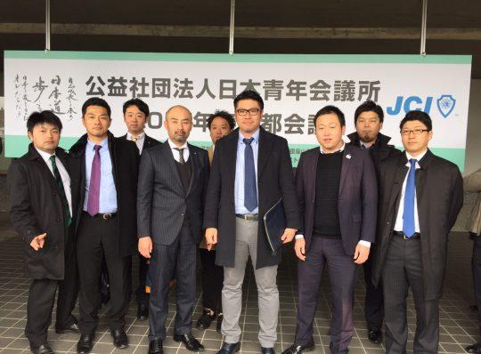 1月活動報告 京都会議