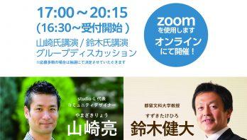 9月【つるしごと会議 開催!!】2020年