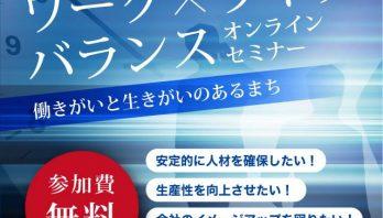 【WLB】ワーク・ライフバランス【オンラインセミナー】